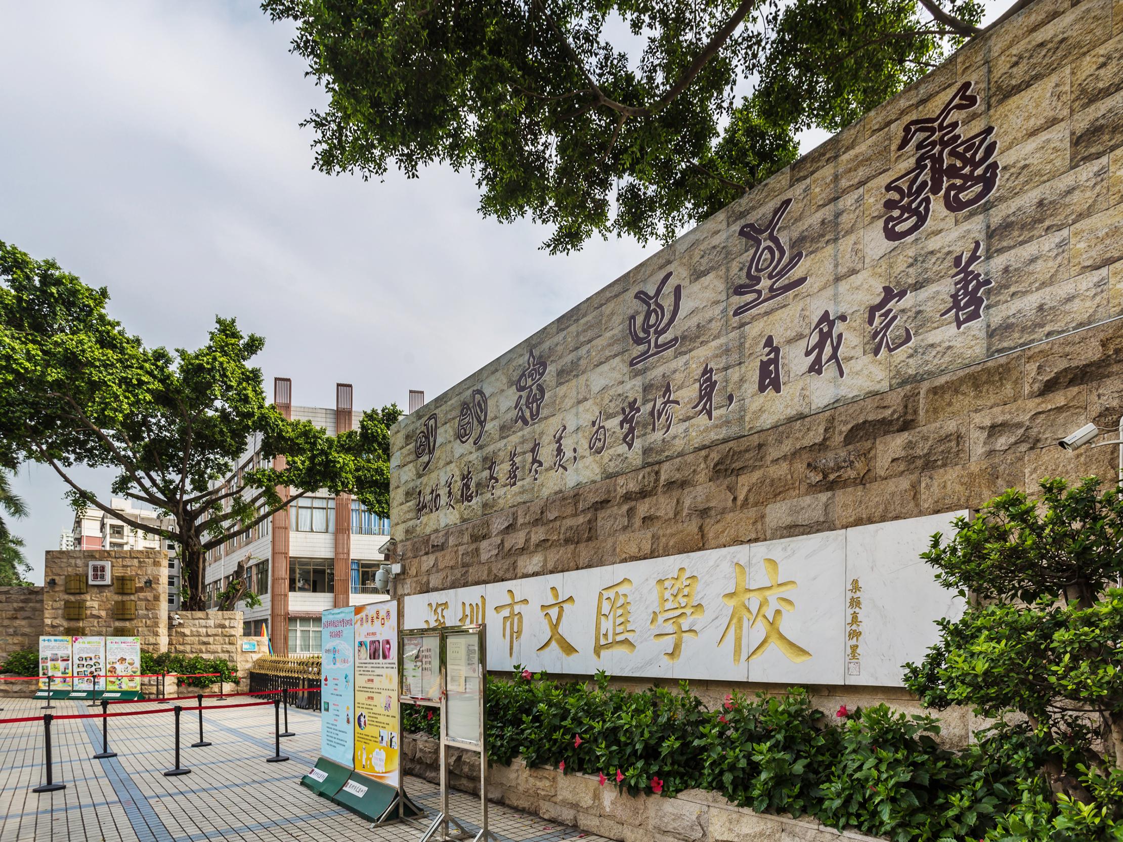 深圳市文汇中学