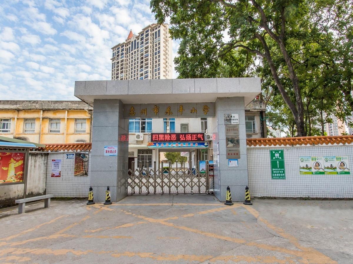 惠州东平小学