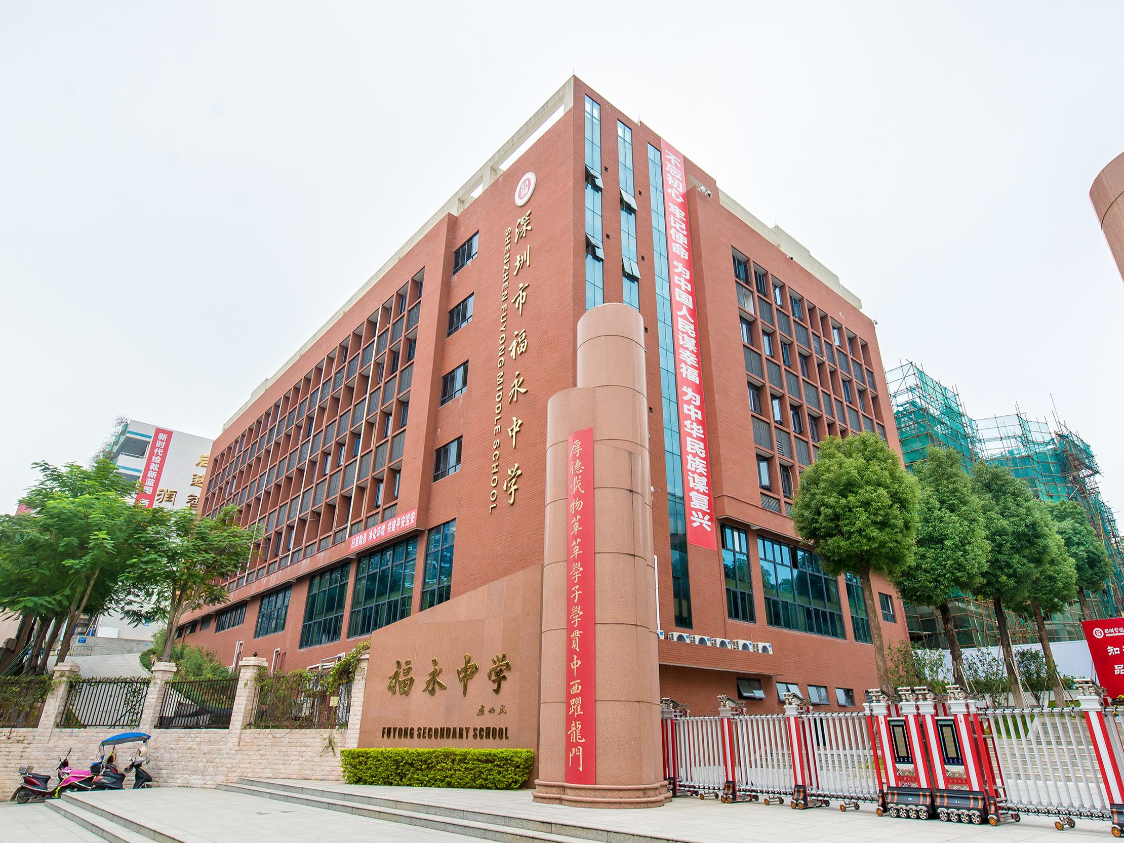 深圳市宝安区福永中学