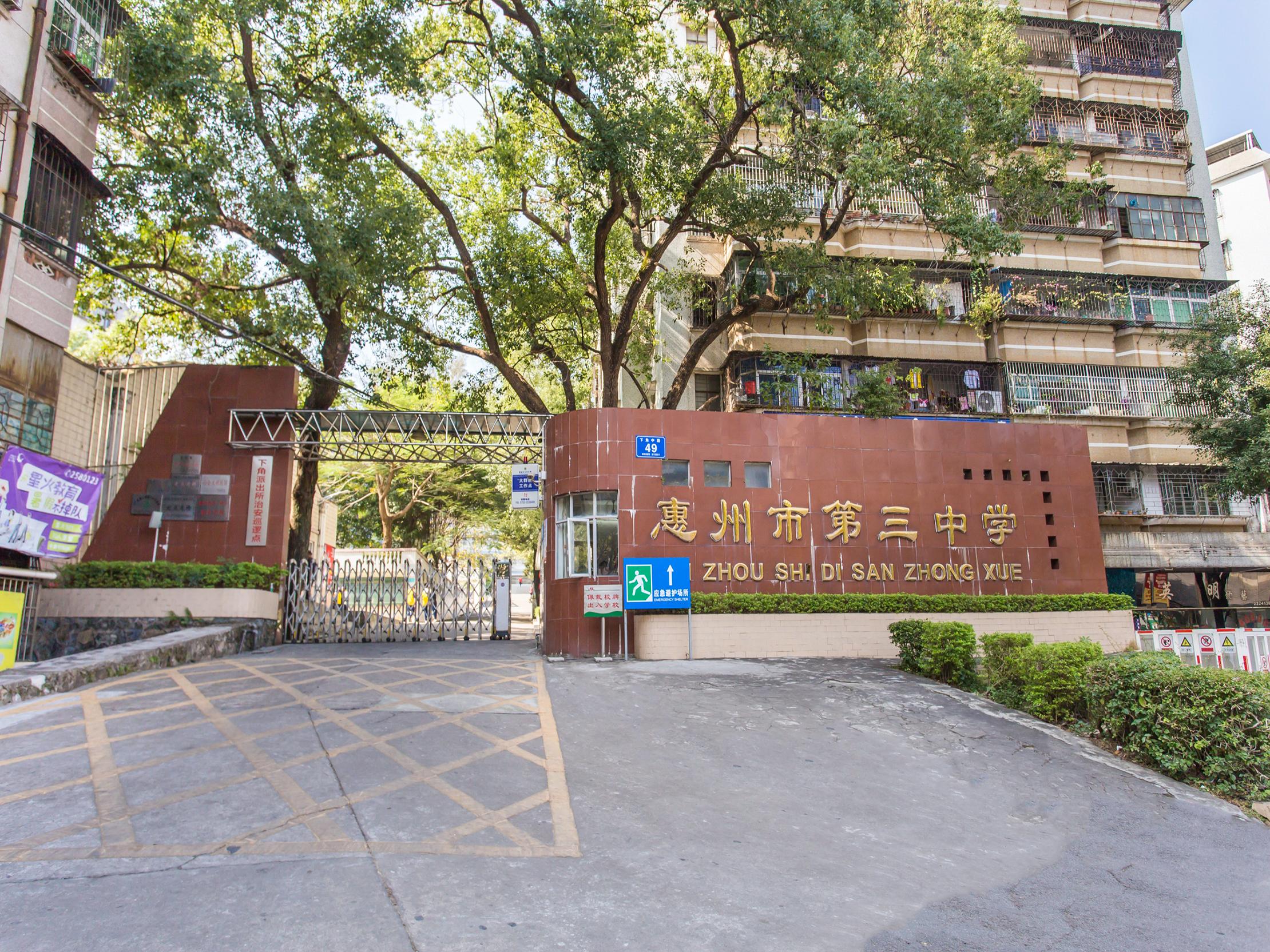 惠州第三中学