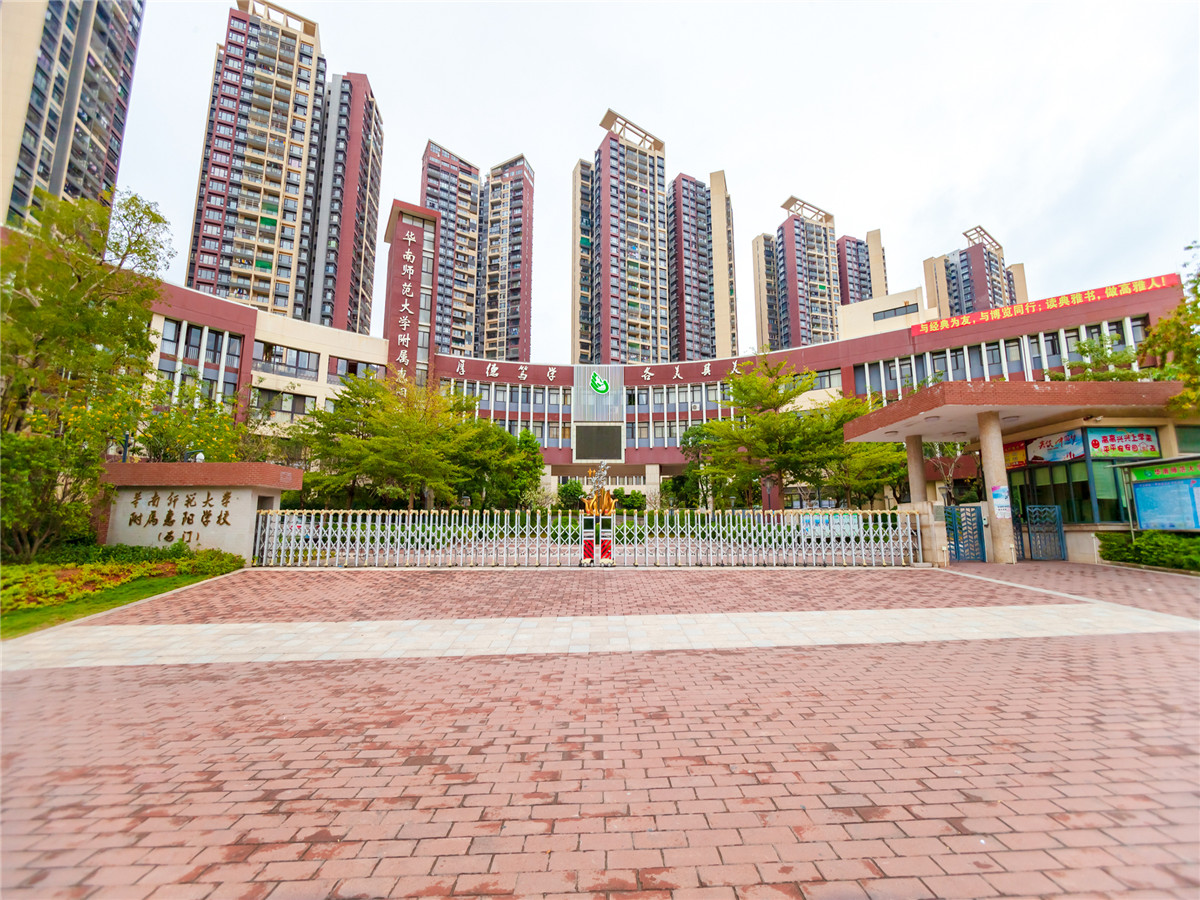 华南师大附属惠阳学校