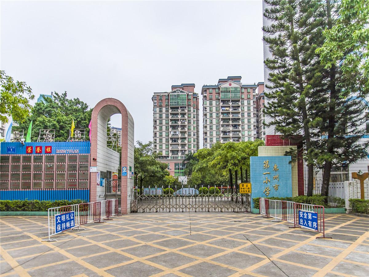 惠州第一小学