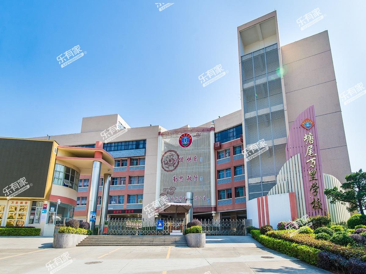 深圳市宝安区塘尾万里学校(初中部)