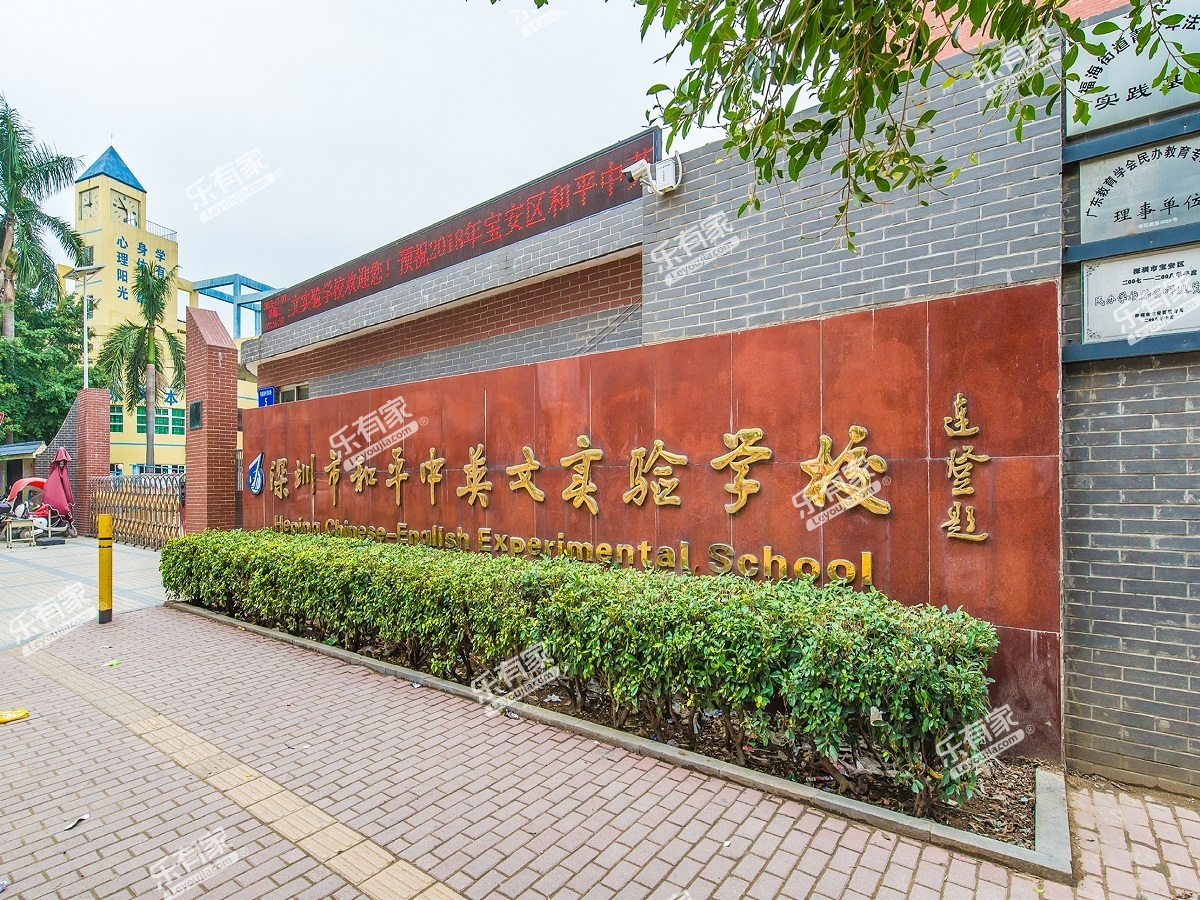 和平中英文实验学校