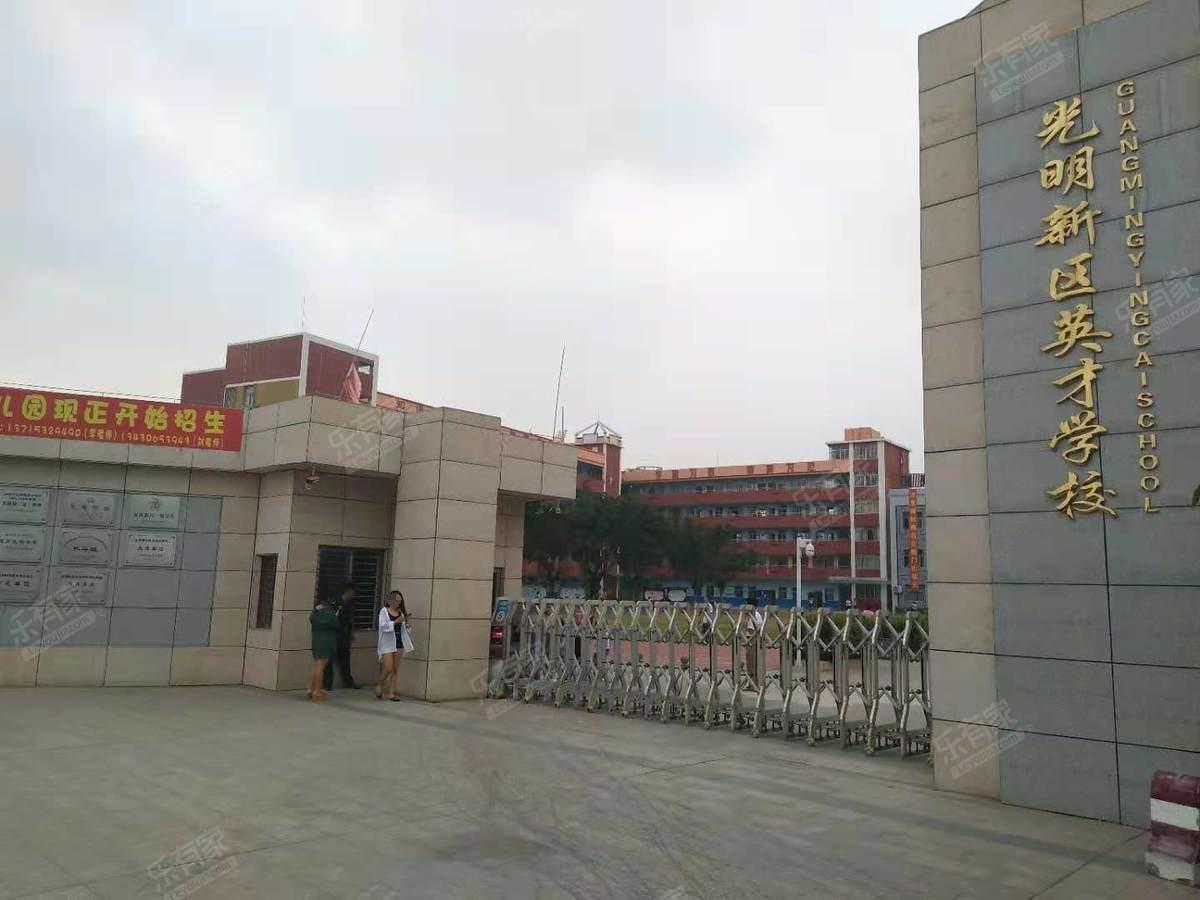 光明新区英才学校(小学部)