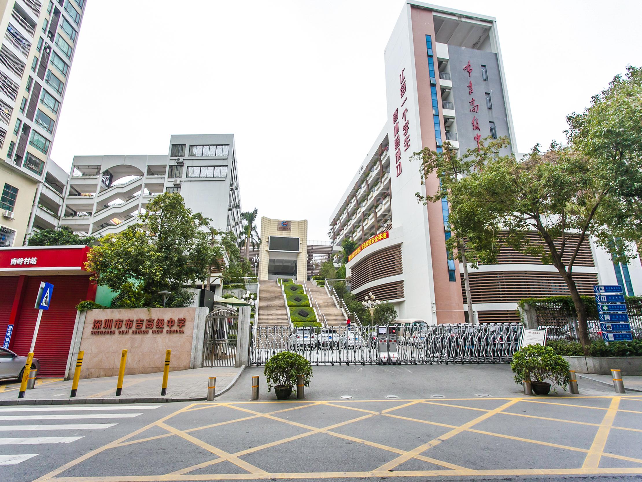 深圳市布吉高级中学