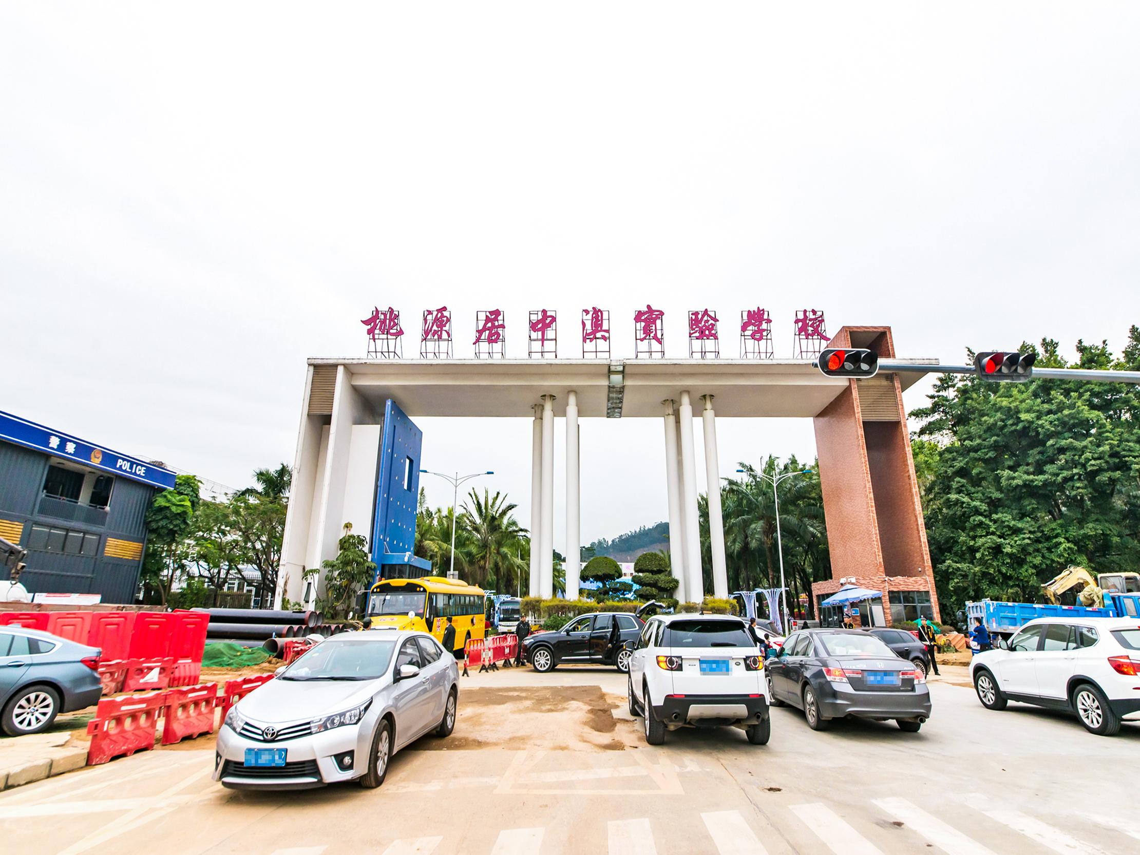 深圳市桃源居中澳实验学校公办(初中部)