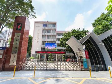 深圳市桂园中学