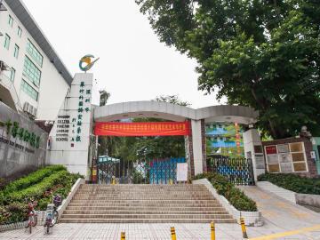 翠竹外国语实验学校(小学)