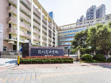 深圳实验学校坂田校区