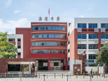 深圳市海湾中学