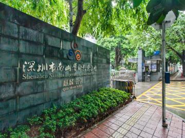 南山实验教育集团-麒麟中学