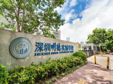 深圳明德实验学校(香蜜校区)初中部