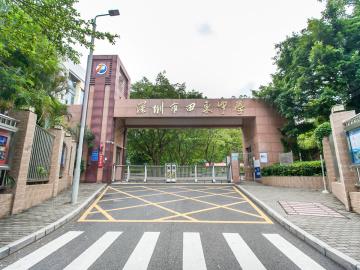 深圳市田东中学