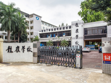 龙岭学校(初中部)