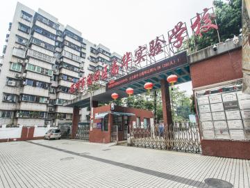 深圳市福田区南华实验学校(初中部)