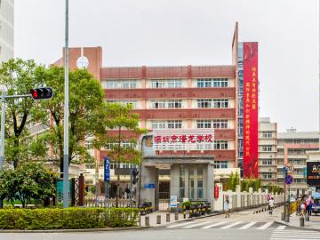 深圳市龙华区潜龙学校(初中部)