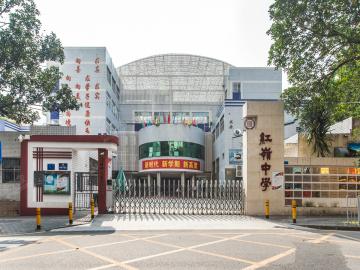 红岭中学南园校区(初中部)
