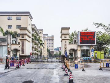 深圳市龙岗区南联学校(初中部)