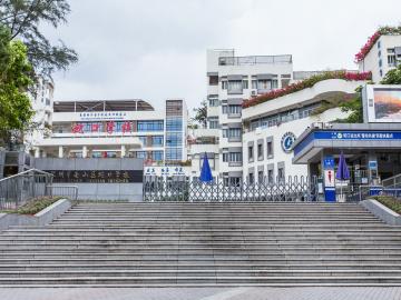 深圳市南山区蛇口学校(小学部)
