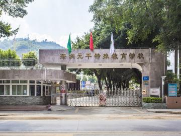 深圳元平特殊教育学校