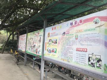 广州市白云区中大附属蓝山外语实验小学