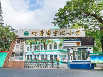 竹秀园中心小学