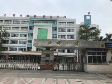 东莞市洪梅中学