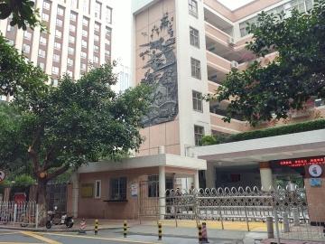 广州市天河区第一实验小学