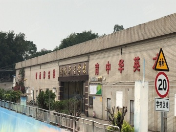广州市增城区新星学校