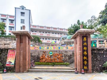 厚兴郑伟权学校