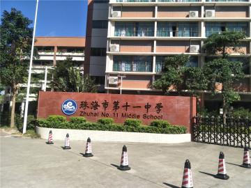 珠海市第十一中学