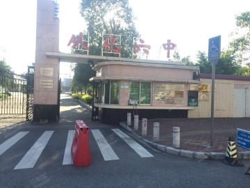广州第六中学(从化六中)(省一级学校)