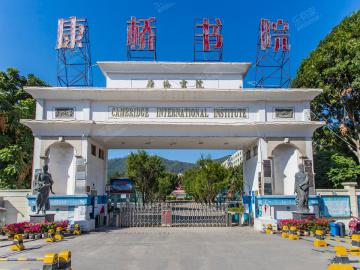 深圳市宝安区康桥书院(初中部)