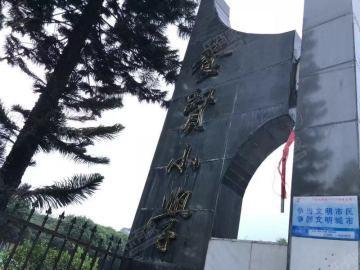 养贤小学柏地校区