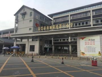 东莞市南城区阳光第六小学