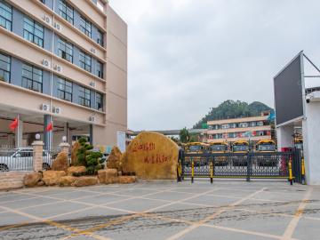 光明新区阳光学校(小学部)