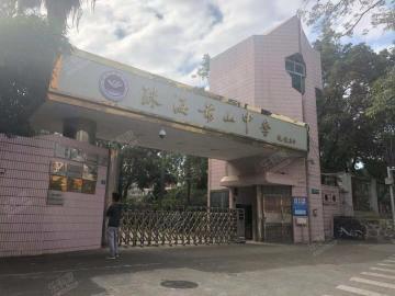 珠海前山中学