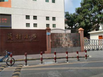 广州市天河区员村小学