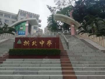 珠海拱北中学