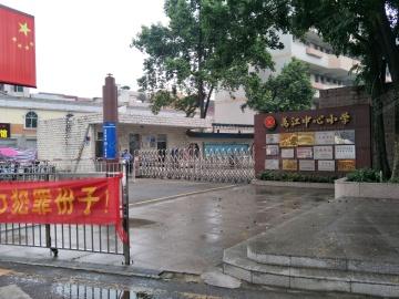 万江中心小学