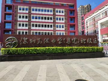 深圳高级中学(集团)北校区