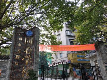 广州同心学校