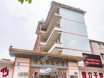 河南初级中学