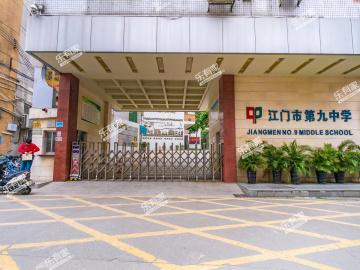 江门第九中学
