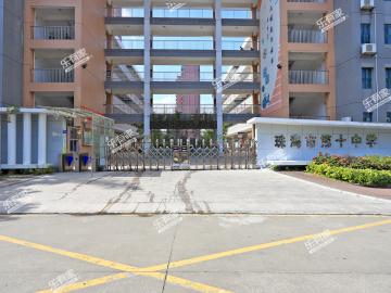 珠海市第十中学